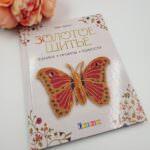 Книга: Золотое шитье: техника, проекты, тонкости